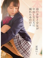 ● That Day And Girls Have Boy Drowned In SEX Pies People Go Natsumi