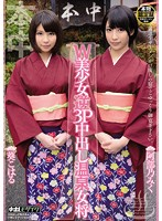 Image HND-118 Spa Proprietress Abe 乃MikuAoi Koharu Out W Pretty Reverse 3P In