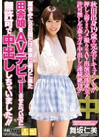 And I Have To Cum Without Permission In Passing That Was AV Debut A Country Girl Who Came To Tokyo To Play Only Two Days To Summer Vacation! ! Maisaka Hitomi