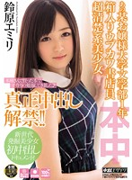 HND-132 - The Lifting Of The Ban Issued Boxed Ubukawa Certificate Clerk Ultra-neat System Pretty Authenticity Of That Certain Young Lady University Faculty Of Letters, One Year! ! Suzuhara Emili