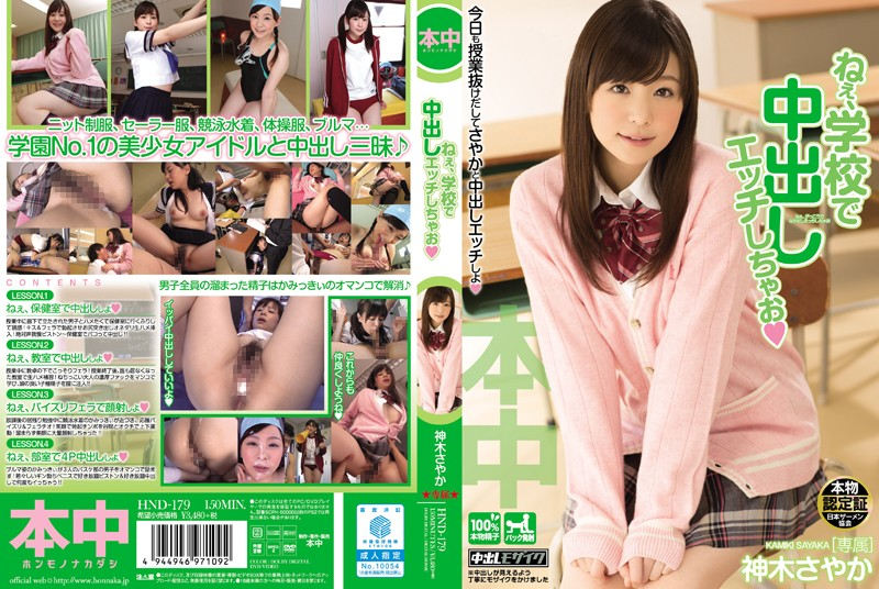 HND-179 Hey, It Etchishi Chao Sayaka Sacred Tree Pies At School