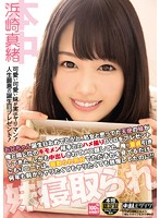 Image HND-183 Congratulations Brother Birthday!And, Angel Sister Had Thought Virgin Has Been Gift Gonzo DVD Of The Same Position Of The Kimomen Partner With Me.I Had A Female Face Is Cum Yet.I, Virgin Withdrawal Neat, Only Looking At It In It Just Netora Is Mood.Ya For Years … Ayumi Mao
