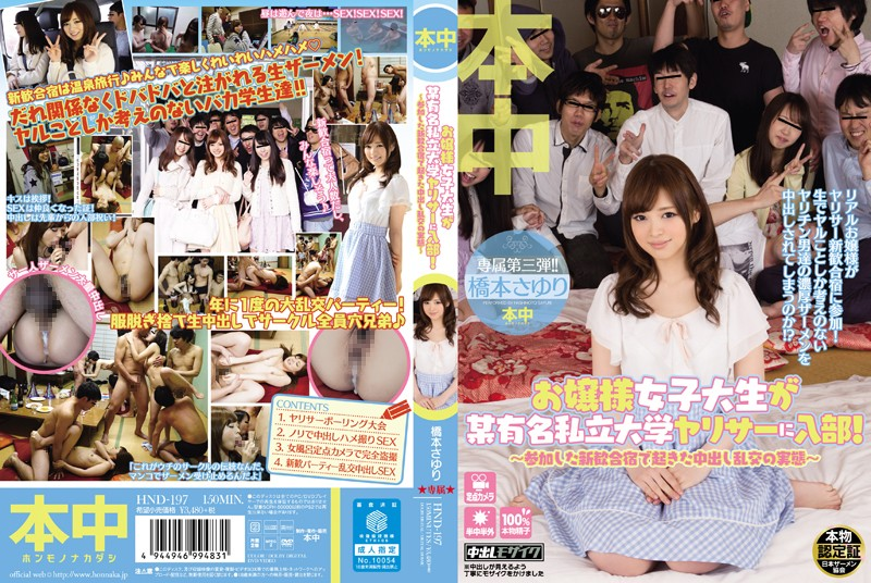 HND-197 Princess College Students Join The Club In A Certain Famous Private University Yarisa! Reality - Sayuri Hashimot