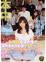 HND-197 - Princess College Students Join The Club In A Certain Famous Private University Yarisa!