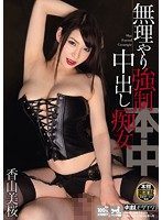 HND-203 - Out Forcibly In A Forced Slut Kayama Yoshisakura