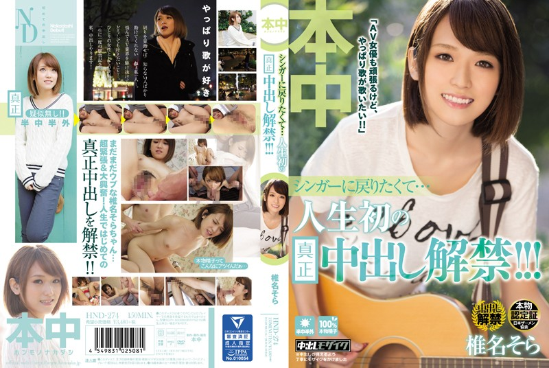 HND-274 I Wanted To Return To The Singer ... Life's First Out In Authentic Ban! ! ! Shiina Sky