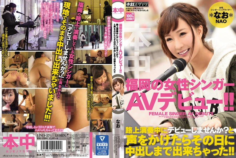 HND-276 A Female Singer From Fukuoka Makes Her AV Debut