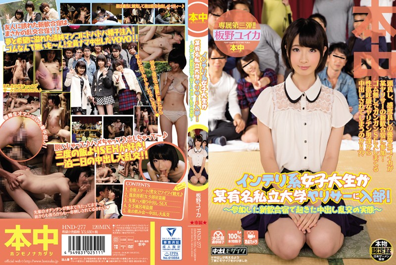 HND-277 Intelligent-based College Students Join The Club In A Certain Famous Private University Yarisa!Orgy Of Reality-Itano Yuika Cum That Occurred In New Sex Inn Was ~ Participation
