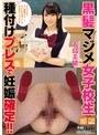黒髪マジメ女子校生 種付けプレスで妊娠確定!! 大島美緒 生写真3枚付き