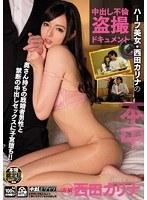 ハーフ美女・西田カリナの中出し不倫盗撮ドキュメント