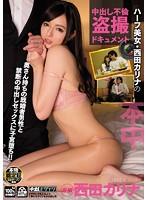 HND-325 ハーフ美女・西田カリナの中出し不倫盗撮ドキュメント