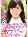 新人*専属!関東有数のお嬢様大学に通う18歳現役女子大生がAVデビュー 石田さとみ パンティと生写真付き