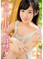 HND-354 Pies Authenticity Ban! ! Eikawa Noa