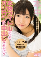 HND-355 It Should Be Pies In Real Idle Even Old Man! Karen Sakisaka