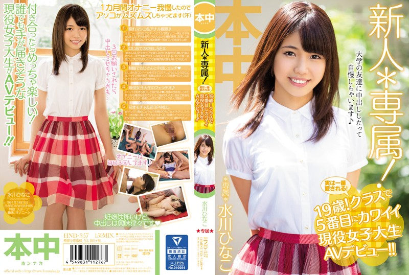 [HND-357] Rookie * Exclusive!Actually I Loved Most!19 Years Old!Cute Active College Student Av Debut In Fifth In The Class! ! Hinako Mizukawa