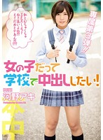 HND-358 Want To Cum In School Even Girl! Kono Aki