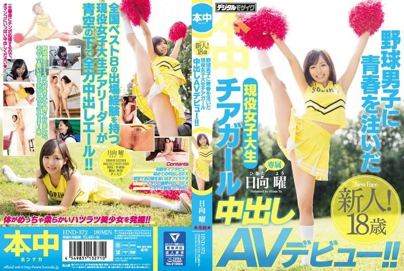 [中文] HND-372-對棒球男子注入青春的現役女大學生啦啦隊內射AV出道 …