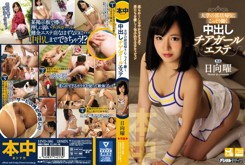 HND-386 Cum To Work Secretly To The Club Way Back In College Cheerleader Este Sunny Sunday