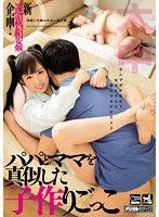[HND-395] Child Making Was Imitating Mom And Dad Pretend Sakaegawa Noa