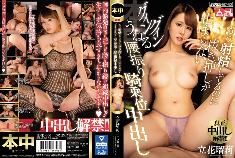 [HND-400] Tachibana Out Another Disconnected And Reconnected To Have Ejaculation Is Undulating Guinguin Does Not Stop Hip Pretend Cowgirl In Ruri