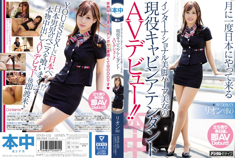 [HND-432] This Real Life Half Japanese Beautiful International Cabin Attendant With Beautiful Legs Who Cums Only Once A Month To Japan Is Making Her AV Debut!!