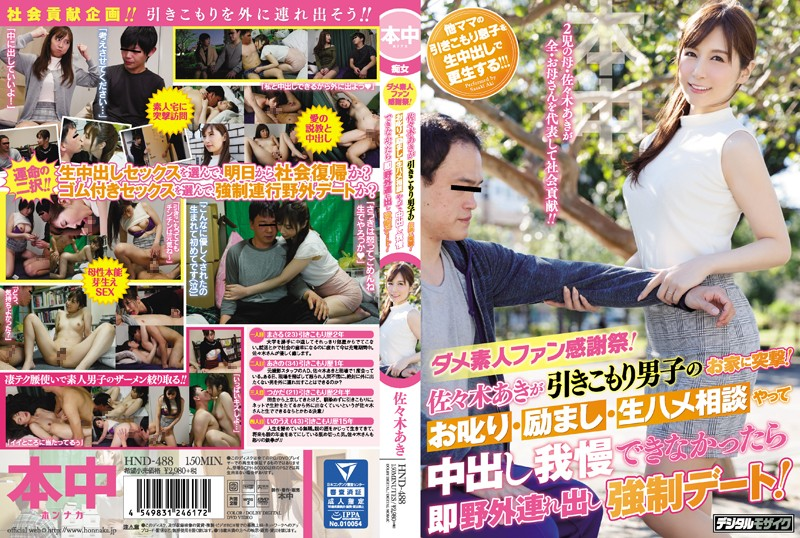 HND-488 Dame Amateur Fan Thanksgiving!Aki Sasaki Withdraws And Assaults The Boy 's House!Scolding, Encouragement · If You Do Not Have Sexual Intercourse Consultation With Raw Fish, Go Outdoor Withdrawal Compulsory Date Immediately!