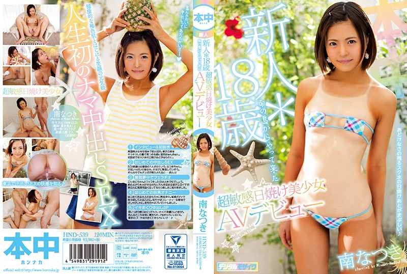 [HND-539] 18 Years Old Newcomer ultra Sensitive sunburned beautiful girl AV Debut Minami Natsuki