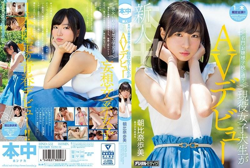 hnd-551acting-female-college-student-who-attends-prestigious-rookie-and-girls-school-has-av-debut-ayumina-asahina