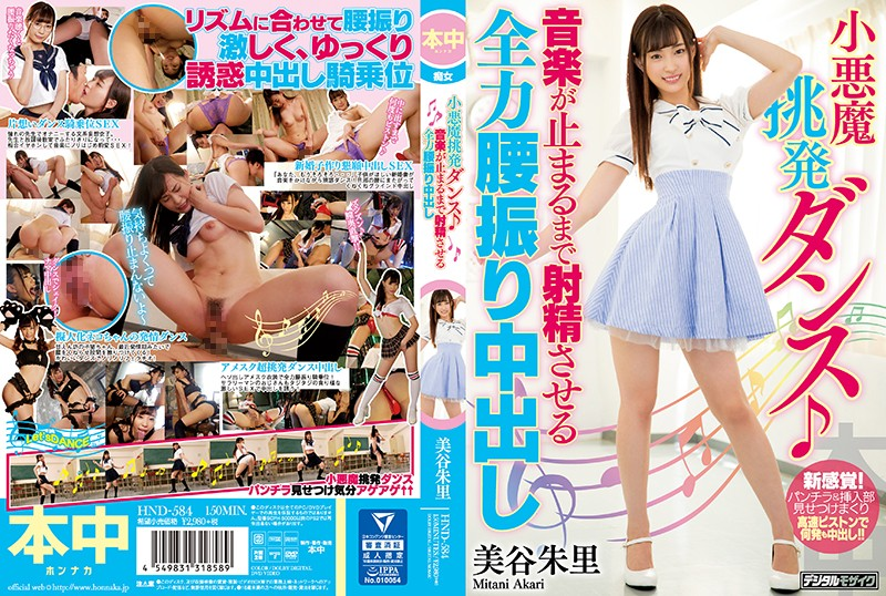 hnd-584-little-devil-provocative-dance-dance-ejaculate-until-the-music-stops-full-power-lumbar-chuza-cum-inside-miya-shuri