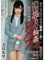 静かに忍び寄り精神を破壊して犯ル強制孕ませ輪姦新任女教師レ×プ 美谷朱里 HND-622画像
