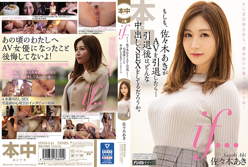 HND-644  If… Aki Sasaki Quit Porn… What Kind Of Creampie Sex Will She Have After Retirement? Aki Sasaki