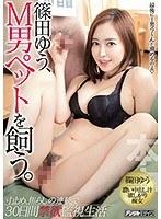 篠田ゆう、M男ペットを飼う。寸止め、焦らしの連続で30日間禁欲監視生活 HND-662画像