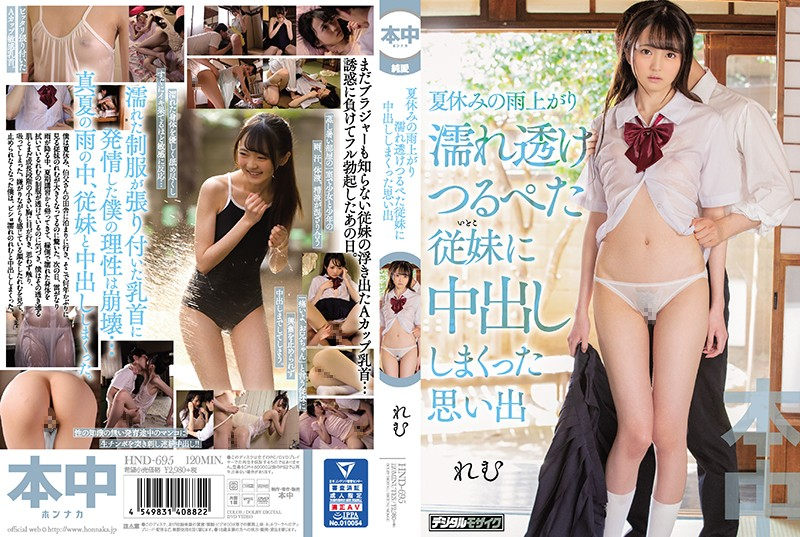 HND-695  I Had Creampie Sex With My Flat-Chested Cousin In Wet And See-Through Clothes On A Rainy Day During Our Summer Break. Remu