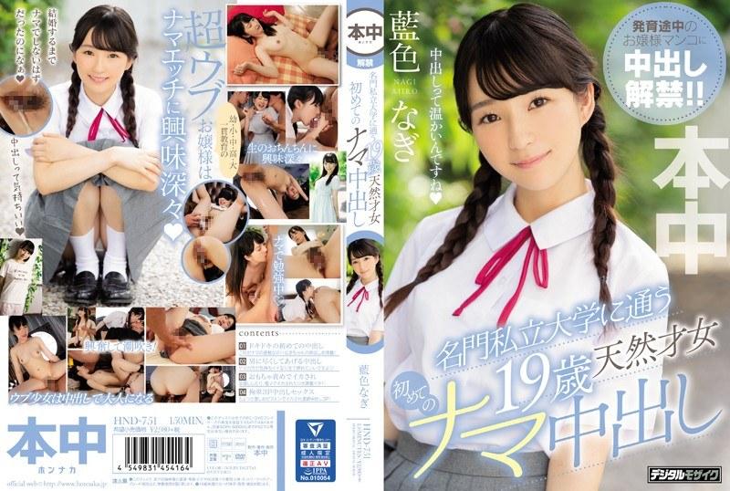 http://pics.dmm.co.jp/mono/movie/adult/hnd751/hnd751pl.jpg