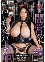 月に一度の闇営業芸能人中出し乱交パーティー 小向美奈子 HND-768画像