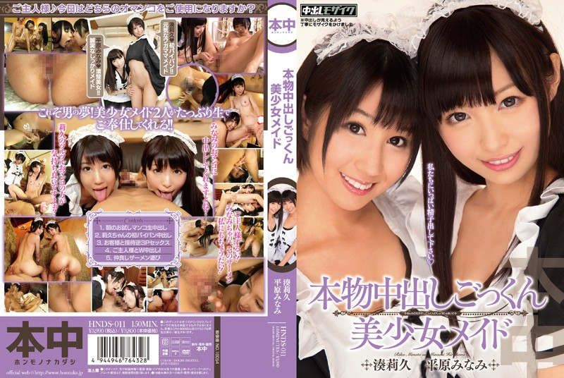 hnds011pl HNDS 011 Riku Minato & Minami Hirahara   Pretty Young Maid Who Get Raw Cream Pies and Swallow For Real