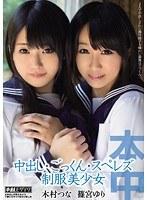 中出し・ごっくん・スペレズ制服美少女 HNDS-014画像