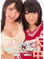 姉・亜衣と妹・ルリの中出しごっくん同棲生活 HNDS-020画像