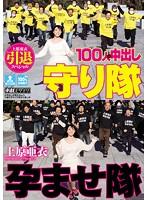 引退スペシャル 100人×中出し孕ませ隊守り隊 HNDS-048画像