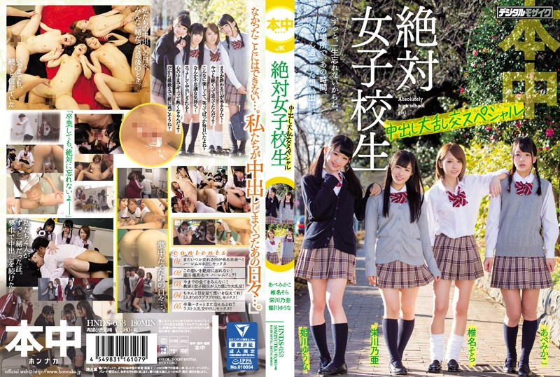 HNDS-053 Gangbang Special Out Absolute School Girls In