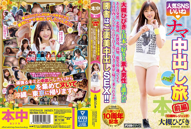 hnds-058-popular-sns-likes-nama-cum-shot-travel-first-part-otsuki-who-is-the-most-amateur-men-who-likes-hibiki-the-best-in-japan-whatsuddenly-suddenly-i-flew-to-hokkaido-sado-island-kochi-kagoshima-and-sold-cracky-dvds-within-3-days-and-be-able-to