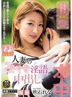 HNJC-004 Wife Of Whispering Pies Dirty Rena Fukiishi