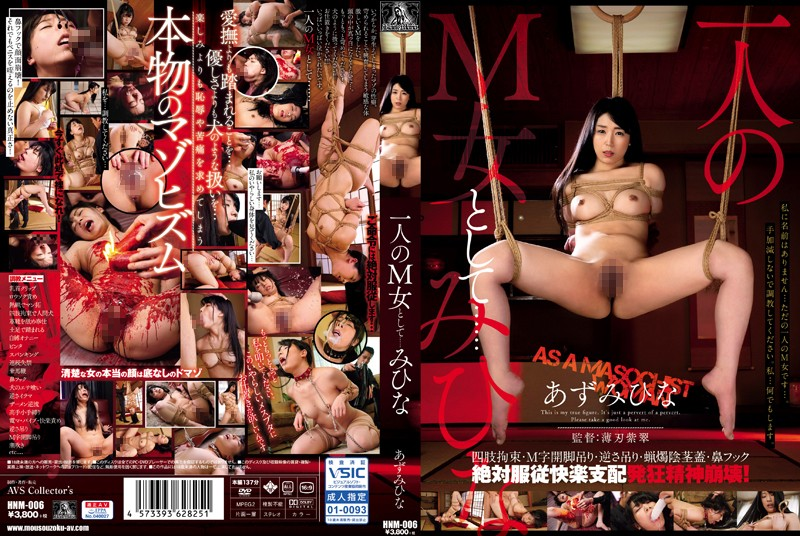HNM-006 As One M Woman · · · Miho Azumi Hina