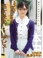HNSE-003 For The First Time The Active College Student, Which Could Not Be … Debut University Was Uncle Loss Of Virginity Av Debut Faculty Of Letters Three Years Sayaka Miho