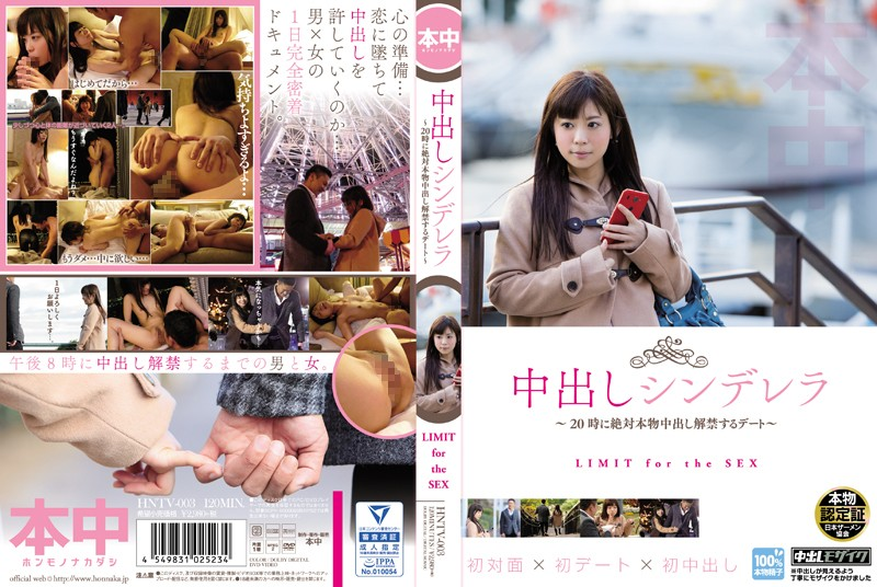 HNTV-003 Dating Ban Cum Out Cinderella To 20 At Absolutely Genuine In -