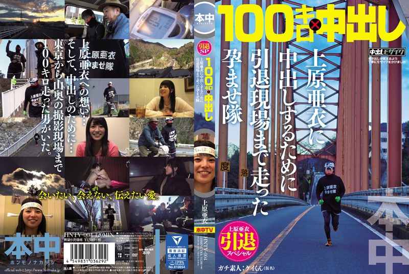 HNTV-004 Conceived To Corps Ran Until His Retirement Site In Order To Cum To Put Uehara Ai Retired Special 100 Km In × U