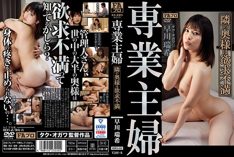 HOKS-020  Housewife The Wife Next Door Is Sexually Repressed Mizuki Hayakawa