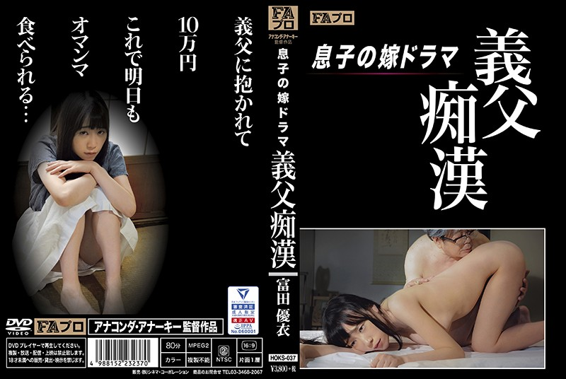 HOKS-037  Drama With A Son's Wife My Father-In-Law Is A Molester Yui Tomita