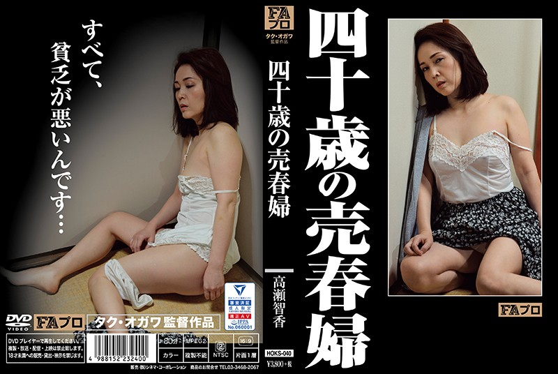 HOKS-040 40 Year Old Prostitute Tomoka Takase