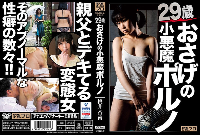 HOKS-041  A Porn Video Starring A 29-Year Old Little Devil In Pigtails Anna Momoi